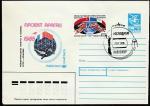 ХМК со спецгашением. Второй совместный советско - французский космический полёт, 26.11.1988 год, Космодром Байконур (старт)(+1Ю)