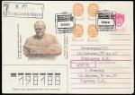 """ХМК. Запуск РН """"Восток-2М"""" с индийским спутником IRS-1В, гашение 29.08.1991 год, космодром Байконур, прошёл почту (+1Ю)"""