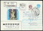 ХМК со спецгашением. День космонавтики, 12.04.1991 год, Космодром Байконур, прошёл почту (+1Ю)