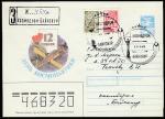 ХМК со спецгашением. День космонавтики, 12.04.1988 год, Космодром Байконур, прошёл почту (+1Ю)