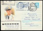 ХМК со спецгашением. Космодром Байконур, 09.03.1984 год, прошёл почту (+3Ю)
