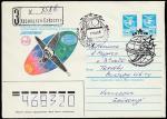 ХМК со спецгашением. День космонавтики, 12.04.1985 год, Космодром Байконур, прошёл почту (+1Ю)