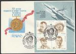 Конверт с гашением первого дня. 30 лет первому полёту человека в космос. 12 апреля - день космонавтики, 06.04.1991 год, Москва, почтамт (+9Ю)