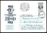 Конверт Болгарии со спецгашением. 20 лет полёту первой женщины - космонавта, 28.06.1983 год, София, прошёл почту (+1Ю)