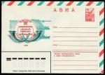 ХМК. Неделя письма. 12.03.1979 год (+1Ю)