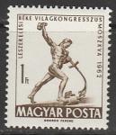 Венгрия 1962 год. Конференция по разоружению в Москве, 1 марка