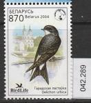 Беларусь 2004 год. Птица года. Городская ласточка, 1 марка