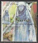 Израиль 1999 год. Женские костюмы иудейской диаспоры в Йемене, 1 марка с купоном