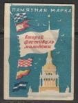 СССР 1949 год. II Международный фестиваль молодёжи и студентов в Будапеште, 1 марка с наклейкой (непочтовая)