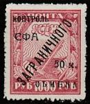 СССР 1928 год. Разрешительные марка контрольного сбора по заграничному филателистическому обмену, 1 марка