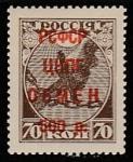 СССР 1922 год. Разрешительные марка контрольного сбора по заграничному филателистическому обмену, 1 марка