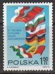 Польша 1975 год. 20 лет Варшавскому Договору, 1 марка