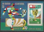 Экваториальная Гвинея 1973 год. Чемпионат мира по футболу в Германии (1974), блок