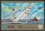 Экваториальная Гвинея 1972 год. Летние Олимпийские игры в Германии. Регата в Киле. блок