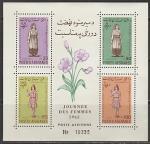 Афганистан 1962 год. День женщины, блок