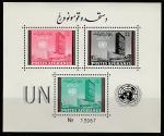 Афганистан 1961 год. День ООН, блок