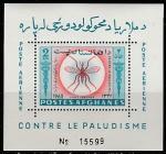 Афганистан 1964 год. Борьба с малярией, блок