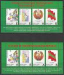 Приднестровье 2019 год. 10 лет Независимости, 2 блока