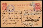 ПК. Корреспонденция военнопленных, 1917 год, прошла почту