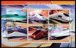 Джибути 2015 год. Высокоскоростные поезда, гашёный малый лист