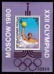 Болгария 1979 год. Олимпийские игры в Москве. Водное поло, блок