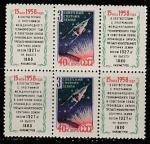 СССР 1958 год. Третий советский искусственный спутник Земли. 2 марки с 4 купонами (сцепка)