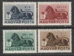 Венгрия 1946 год. Лежащий лев с гербом. 75 лет венгерской марке, 4 марки (наклейка)