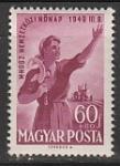 Венгрия 1949 год. Международный женский день, 1 марка (наклейка)