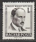 Венгрия 1962 год. Политик Михай Каройи. 1 марка