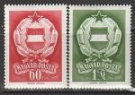 Венгрия 1957 год. Государственный герб, 2 марки