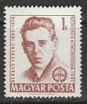 Венгрия 1962 год. Политик Ференц Беркес, 1 марка