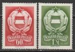 Венгрия 1957 год. Государственный герб, 2 марки (наклейка)