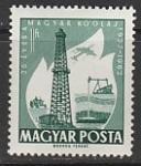 Венгрия 1962 год. Нефтедобыча, 1 марка