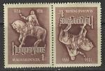 Венгрия 1956 год. Военный и политический деятель Янош Хуньяди, пара марок