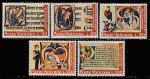 Ватикан 1972 год. Международный год книги. Римское послание (14 век), 5 марок