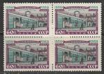 СССР 1958 год. Погрузка почты на железной дороге, квартблок