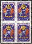 СССР 1954 год. Государственные флаги УССР и РСФСР, квартблок
