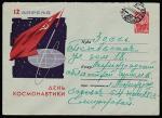 ХМК. День космонавтики, 27.12.1962 год, № 62-50, прошёл почту