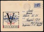 ХМК. V Международная конференция по физике в Ленинграде, 1967 год, № 67-756, прошёл почту