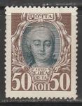 Россия 1913 год. 300 лет дому Романовых. Императрица Елизавета Петровна, 1 марка (наклейка)