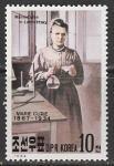 КНДР 1984 год. 50 лет со дня смерти физика Марии Кюри, 1 марка