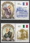 КНДР 1984 год. 150 лет со дня рождения шведского инженера Альфреда Нобеля, 2 марки с купонами