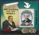 КНДР 1984 год. 150 лет со дня рождения шведского инженера Альфреда Нобеля, блок