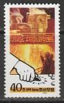 КНДР 1984 год. Автоматизация. Производство стали, 1 марка