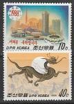 КНДР 1988 год. Новый Год. Вид Пхеньяна. Дракон, 2 марки