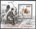 Бенин 2015 год. Старинные велосипеды и мопеды, гашёный блок