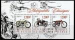Бенин 2015 год. Ретро - мотоциклы, гашёный малый лист