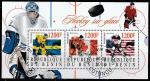Бенин 2015 год. Известные хоккеисты, гашёный малый лист