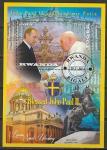Руанда 2013 год. Иоанн Павел II и В.В. Путин, гашёный блок