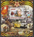 Конго 2015 год. Маршал СССР Г.К. Жуков, гашёный блок